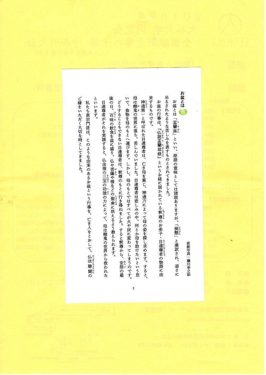 ファイル 87-4.jpg